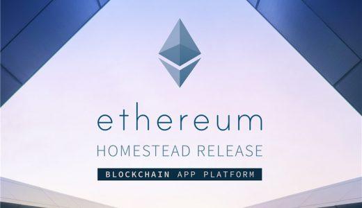 仮想通貨イーサリアム(Ethereum/ETH)の特徴・将来性