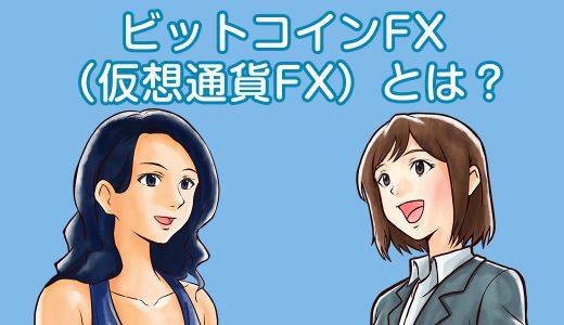 ビットコインFX(仮想通貨FX)とは?その基本の仕組みや用語をご紹介